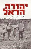 יהודה הראל - ביוגרפיה