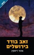 זאב בודד בירושלים
