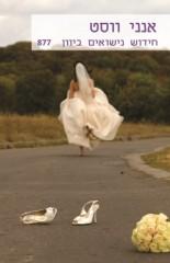 חידוש נישואים ביוון