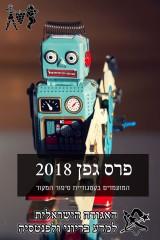 הסיפורים המועמדים לפרס גפן 2018