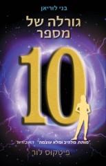 בני לוריאן 6: גורלה של מספר עשר