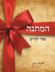 המתנה - ספר לחיים