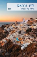 כלתו של היווני