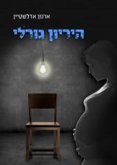 הריון גורלי