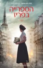 הספרייה בפריז