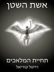 תחיית המלאכים