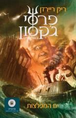 פרסי ג'קסון והאלים אולימפיים 2: ים המפלצות