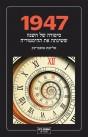 1947 – סיפורה של השנה ששינתה את ההיסטוריה