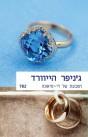 הטבעת של די-סיאונה