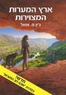 שבט דוב המערות 6: ארץ המערות המצוירות