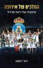 המלכים של אירופה - סיפורה של ריאל מדריד