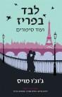 לבד בפריז