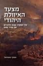 מצעד האיוולת היהודי - איך הפקירו אבותינו את עתיד עמם