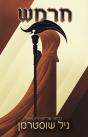 להב החרמש 1: חרמש