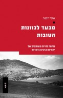 מבעד לכוונות הטובות: מתווה לחיים משותפים של יהודים וערבים בישראל