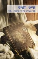 ספר השירים של די-סיאונה