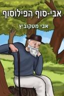 אבי-סוף הפילוסוף