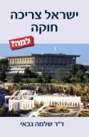 ישראל צריכה חוקה – למה?