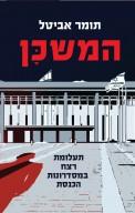 המשכן - תעלומת רצח במסדרונות הכנסת