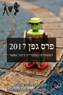 הסיפורים המועמדים לפרס גפן 2017
