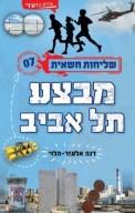 שליחות חשאית 7: מבצע תל אביב