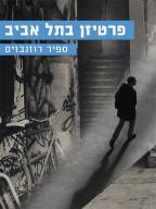 פרטיזן בתל אביב