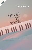 משקלו של פסנתר
