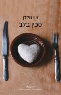 סכין בלב