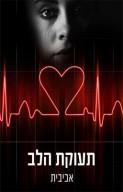תעוקת הלב
