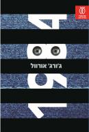 אלף תשע מאות שמונים וארבע - תרגום חדש