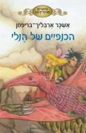סיפורים מווינדידסט 1: הכנפיים של הנלי