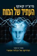 העתיד של המוח