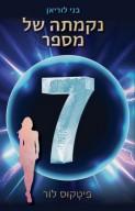 בני לוריאן 5: נקמתה של מספר שבע