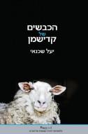 הכבשים של קדישמן