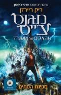 מגנס צ'ייס והאלים של אוסגארד 3: ספינת המתים