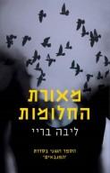 המנבאים 2: מאורת החלומות