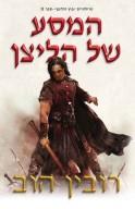 פיץ והליצן 2: המסע של הליצן