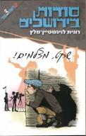 סודות בירושלים - שקט מצלמים