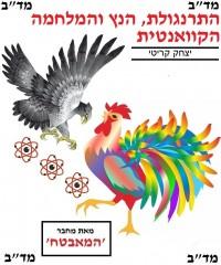המאבטח 3: התרנגולת, הנץ והמלחמה הקוואנטית