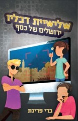 שלישיית דבליו 4: ירושלים של כסף