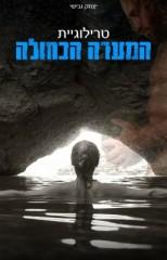 טרילוגיית המערה הכחולה