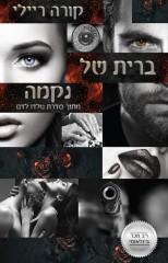 נולדו לדם 5: ברית של נקמה