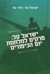 ישראל טל: פרקים למלחמת יום הכיפורים