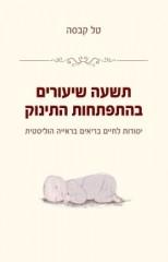 תשעה שיעורים בהתפתחות התינוק