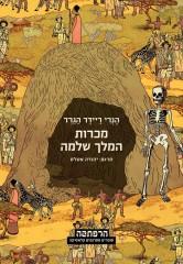 מכרות המלך שלמה