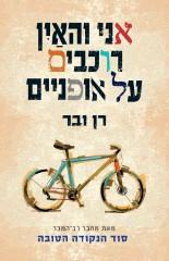 אני והאין רוכבים על אופניים