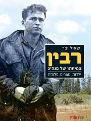 יצחק רבין: צמיחתו של מנהיג