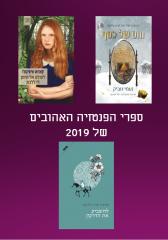 ספרי הפנטזיה האהובים של 2019