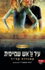 בני הנפילים 6: עיר של אש שמיימית