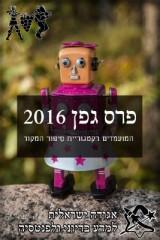 הסיפורים המועמדים לפרס גפן 2016